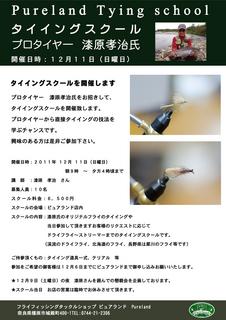 2011tyingschool-01(小).jpg