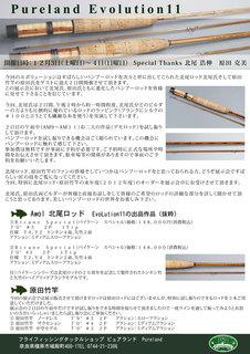 evolution2011-poster-01.jpg