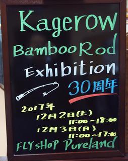 kagerow30th-800-01.jpg